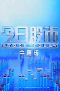 今日股市宁夏版 2012