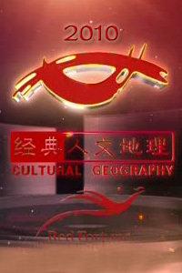 经典人文地理 2010