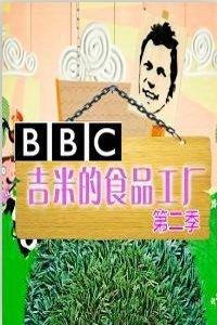 BBC之吉米的食品工厂 第二季