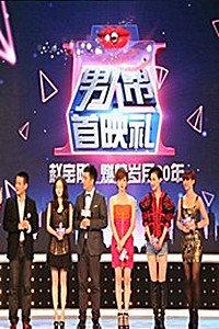 男人帮首映礼 2011