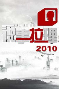 说事拉理 2010