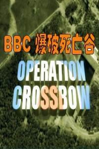 BBC之爆破死亡谷