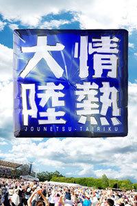 情热大陆 2010