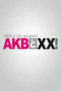AKB和××! 2010
