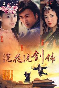 浣花洗剑录(全40集)