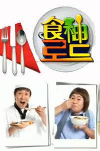 食神之路 2010