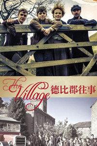 百年村事 第一季
