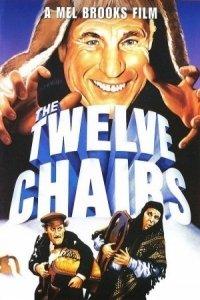 十二把椅子