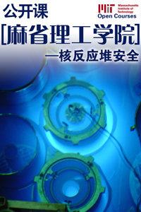 麻省理工学院公开课:核反应堆安全