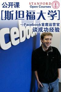 斯坦福大学公开课:Facebook首席运营官谈成功经验