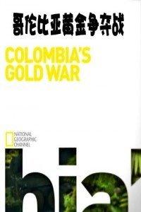 寰宇地理之哥伦比亚黄金争夺战