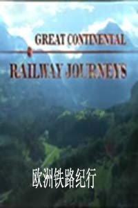 BBC之欧洲铁路纪行