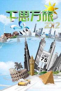 千思万旅 2012