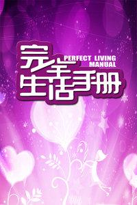 完全生活手册 2011(综艺)