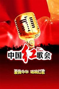 中国红歌会 2011