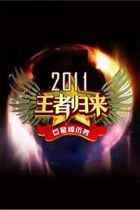 王者归来 2011