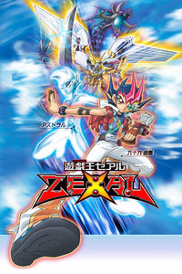 游戏王ZEXAL 第一季