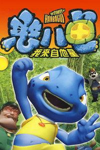 憨八龟的故事之我来自他星