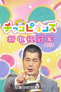 新电视冠军 2010