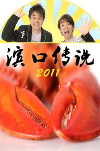 滨口传说 2011