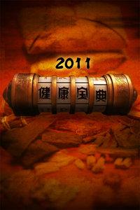 健康宝典 2011