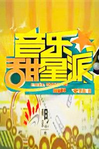 音乐甜星派 2010