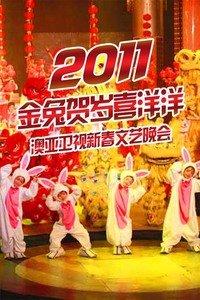 澳亚卫视春节文艺晚会 2011