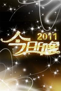 今日印象 2011(综艺)
