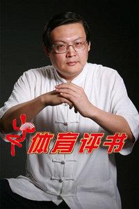 体育评书 2010