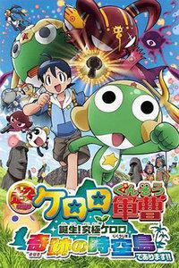 青蛙军曹剧场版 2010:奇迹的时空岛!