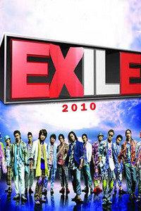 放浪兄弟EXE 2010