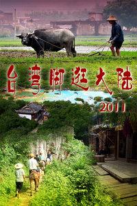 台湾脚逛大陆 2011