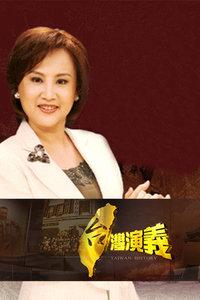 台湾演义 2011