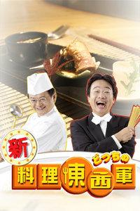 料理东西军 2011