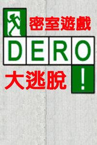 DERO密室游戏大脱逃 2011