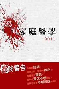 恐怖的家庭医学 2011