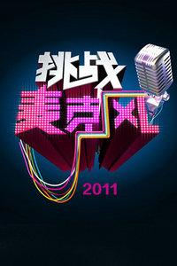 挑战麦克风 2011