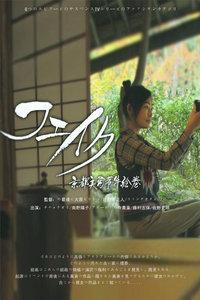 伪造的京都美术事件画卷