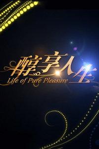 醇享人生 2011