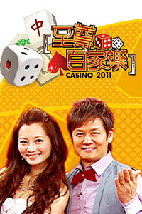 至尊百家乐 2011