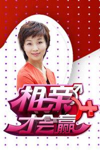 相亲才会赢 2011