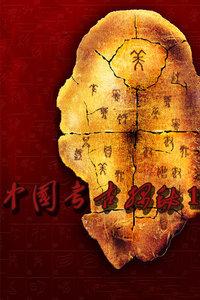 中国考古探秘 第一部
