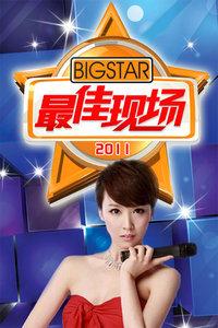 最佳现场 2011