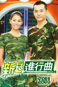 新兵进行曲 2011
