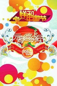 湖南卫视元宵喜乐会 2011