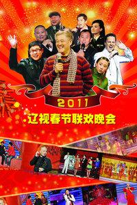 辽宁卫视春节联欢晚会 2011