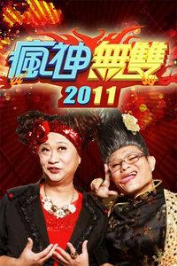 疯神无双 2011(共16期全)