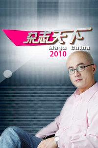 杂志天下 2010