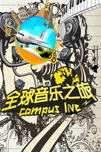 M-步步高音乐手机全球音乐之旅 2011