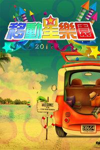 移动星乐园 2011(综艺)